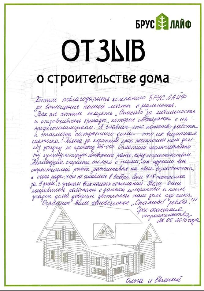 Отзыв о строительстве дома из бруса 7x9, по проекту ДБ4